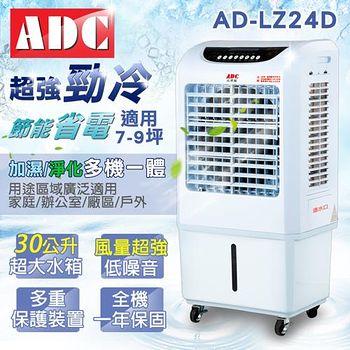 ADC艾德龍 30公升微電腦DC直流酷涼水冷扇 AD-LZ24D