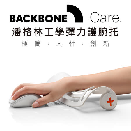 【Backbone Care】潘格林工學彈力護腕托