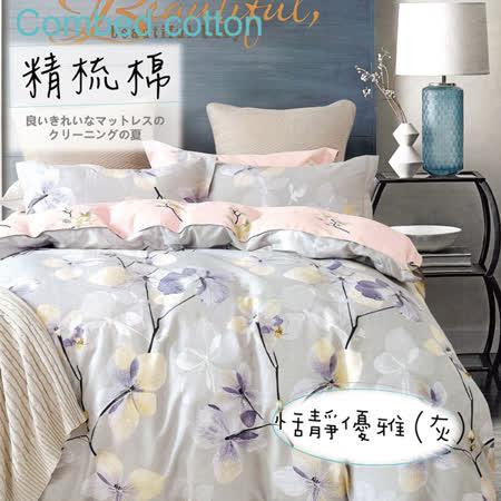 【伊柔寢飾】春夏獨家新品.100%精梳棉-雙人床包被套四件組✿恬靜優雅(灰)