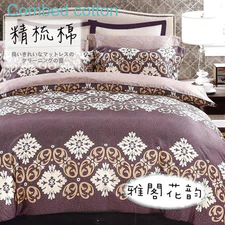 【伊柔寢飾】春夏獨家新品.100%精梳棉-雙人床包被套四件組✿雅閣花韵