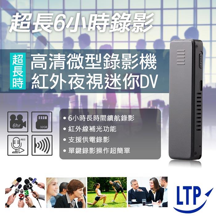 【LTP】7小時長電力/夜視紅外線/微型攝影機/行車紀錄器