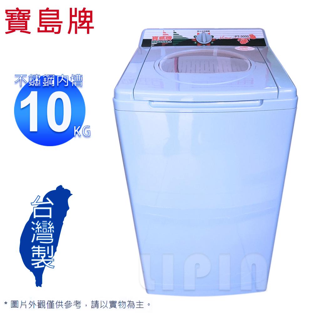 寶島牌 10公斤不鏽鋼內槽脫水機 PT~3000A 含配送不含