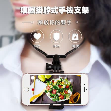 項圈式 掛脖自拍手機支架 自拍支架 手機錄影支架 直播必備 第一人稱視角