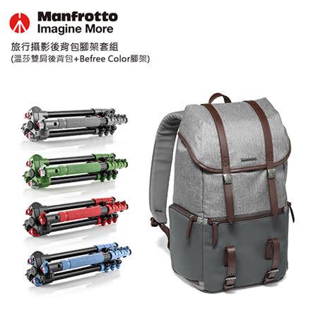Manfrotto 旅攝後背包腳架套組(溫莎雙肩後背包+Befree Color腳架)