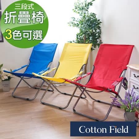 棉花田【新艾倫】可調式舒活折疊椅-3色可選