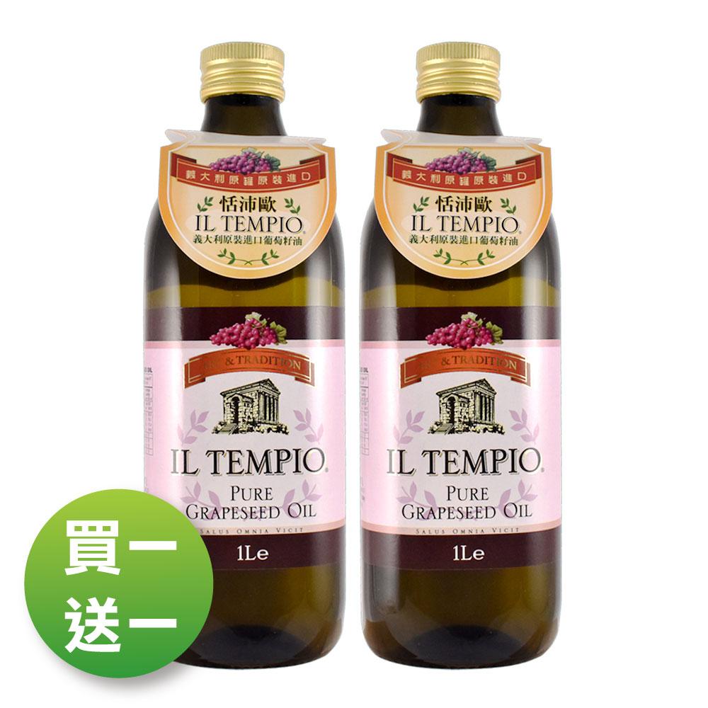 買一送一 義大利 IL TEMPIO 100% 葡萄籽油 1000ml