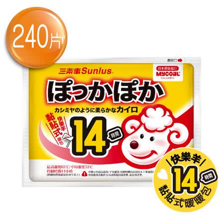 【三樂事Sunlus】快樂羊黏貼式暖暖包(14小時/10枚入) / 24包特惠組(240片)