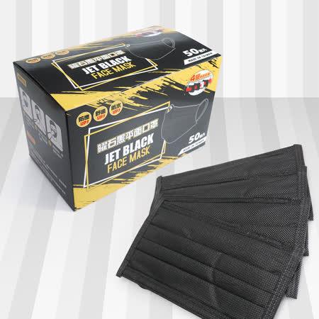 【買一送一】MIT曜石黑四層不織布平面口罩(50入/盒)