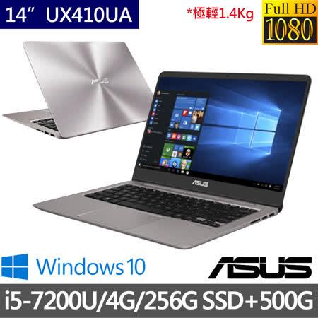 (效能升級) ASUS華碩UX410UA 14吋FHD i5-7200U雙核心/4G/256GSSD+1TB雙硬碟/Win10 輕薄1.4kg極致效能 筆電 石英灰 贈4G記憶體,直升8G