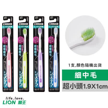 【LION 日本獅王】固齒佳薄深潔牙刷-超小頭