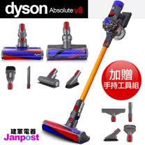 [建軍電器]現貨 Dyson V8 SV10 旗艦大全配 加贈手持工具組 十吸頭版 金/銀兩色 非V6 Fluffy