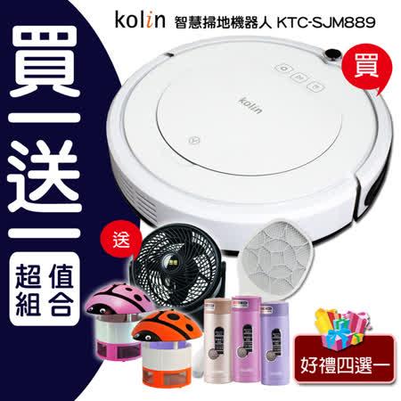 【Kolin歌林】智慧掃地機器人 KTC-SJM889