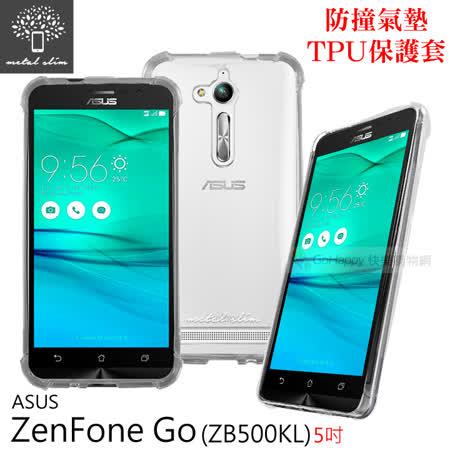 Metal-Slim ASUS Zenfone Go (ZB500KL) 5吋 防撞氣墊TPU 手機保護套