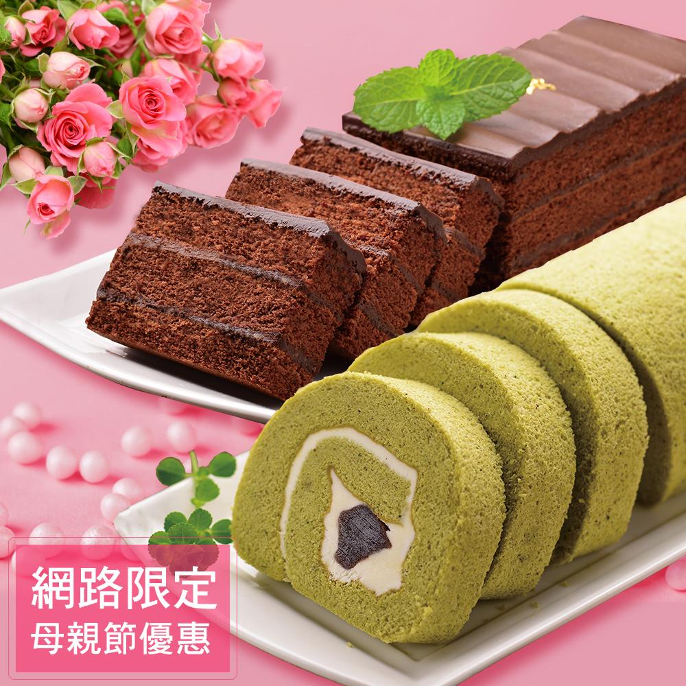 【艾波索】巧克力黑金磚18公分+抹茶碧螺春捲18公分免運