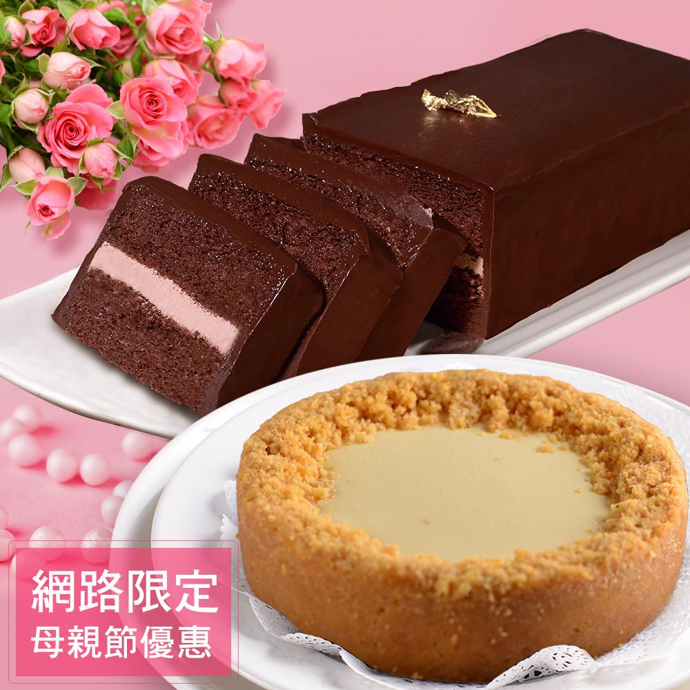 【艾波索】法式夢幻絲綢巧克力蛋糕18公分+無限乳酪6吋-含運