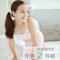Anny pepe 精梳美國純棉成長型內衣 任選2件