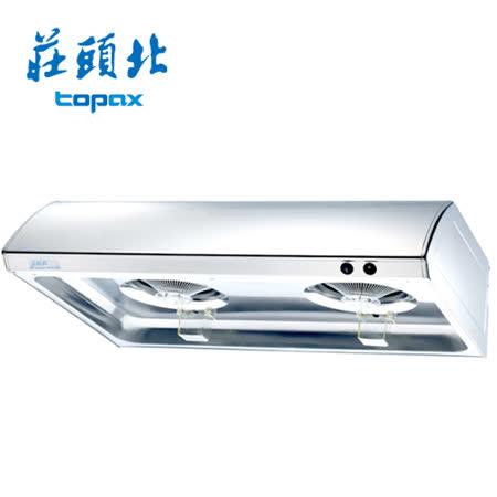【促銷】TOPAX 莊頭北 白色烤漆單層式雙馬達排油煙機-80cm TR-5195(WL)