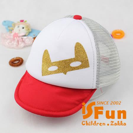 【iSFun】亮金面具*透氣網面兒童棒球帽/紅