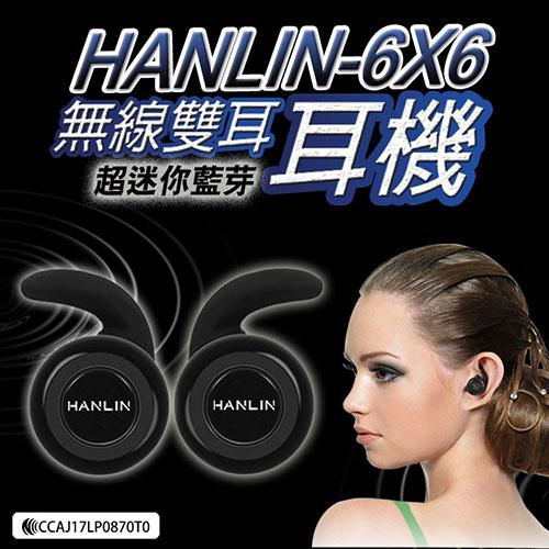 HANLIN-6X6無線雙耳 真迷你藍牙耳機