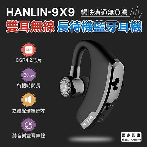 HANLIN-9X9 雙耳無線 長待機藍牙耳機
