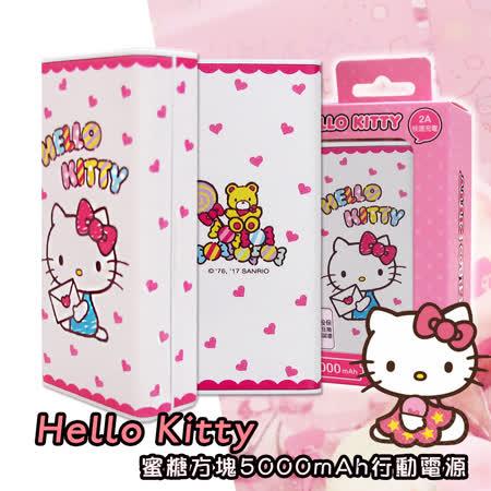 三麗鷗正版 Hello Kitty貓 蜜糖方塊 迷你5000mAh鋰聚合物行動電源(甜蜜情書)