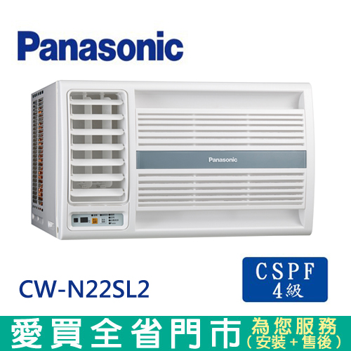 Panasonic國際3-4坪CW-N22SL2左吹窗型冷氣空調_含配送到府+標準安裝