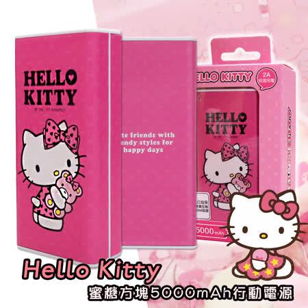 三麗鷗正版 Hello Kitty貓 蜜糖方塊 迷你5000mAh鋰聚合物行動電源(甜心玩偶)