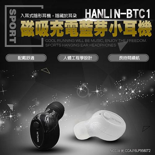 HANLIN-BTC1磁吸防汗超小藍牙耳機