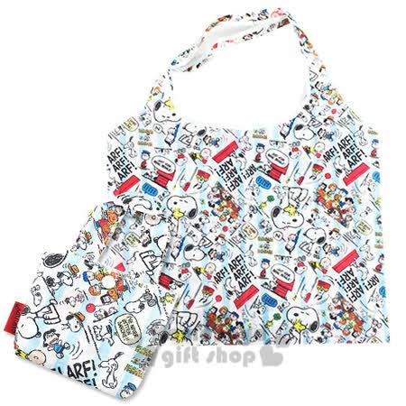 〔小禮堂〕史努比 折疊式環保購物袋《藍白.條紋.紅屋頂.狗碗》附收納提袋