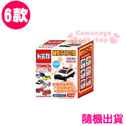 〔小禮堂〕TOMICA小汽車 沐浴球~6款 出貨.多款車~水蜜桃香味