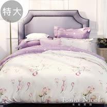 Tonia Nicole 東妮寢飾 米莉亞環保印染精梳棉涼被床包組(特大)