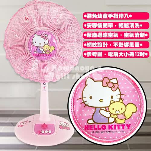 〔小禮堂〕Hello Kitty 風扇防護網~粉.側坐.松鼠.點點~ 13~16吋風扇