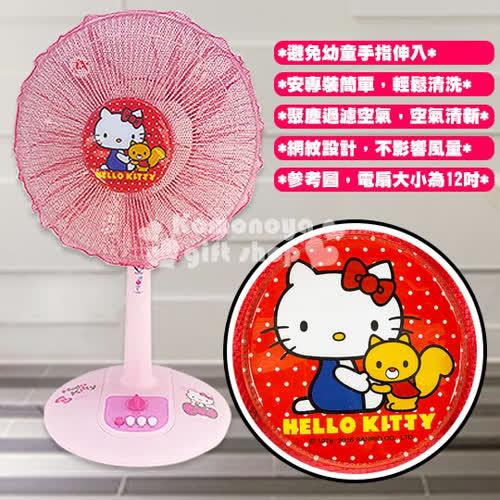 〔小禮堂〕Hello Kitty 風扇防護網~紅.側坐.松鼠~ 13^~16吋風扇
