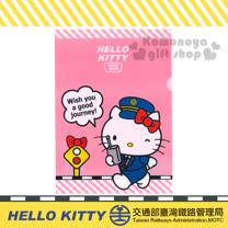 〔小禮堂〕Hello Kitty X 台鐵 L型文件夾《粉.站長.站姿》新太魯閣號限定