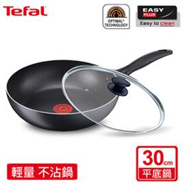 Tefal 法國特福 輕食光系列30CM不沾平底鍋+玻璃蓋 (2入超值組)