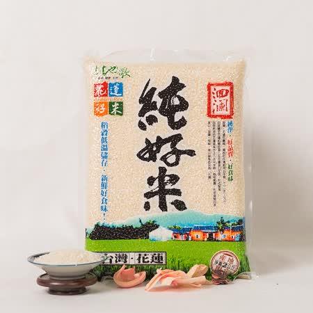 花蓮農會-泗瀾-純好米