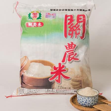 關山農會-關農米