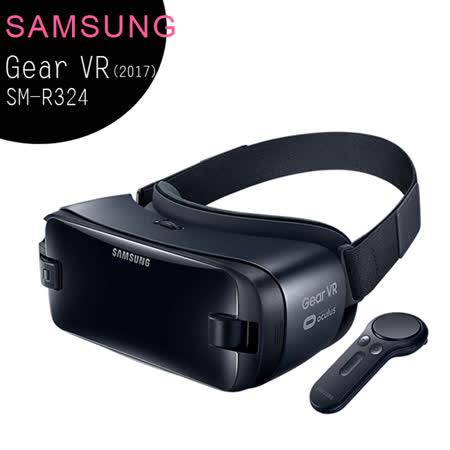 SAMSUNG Gear VR(2017)虛擬實境眼鏡 SM-R324 附搖控器