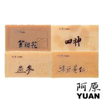 阿原-晶瑩剔透肥皂組(四神+綠豆+燕麥+金銀花)