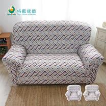 【格藍傢飾】卡曼涼感彈性沙發套-3人座(2色可選)
