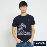 EDWIN 江戶勝海浪植絨短袖T恤-男-丈青