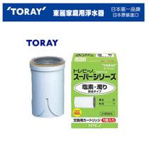 TORAY 東麗 STC.J 標準實用型濾心