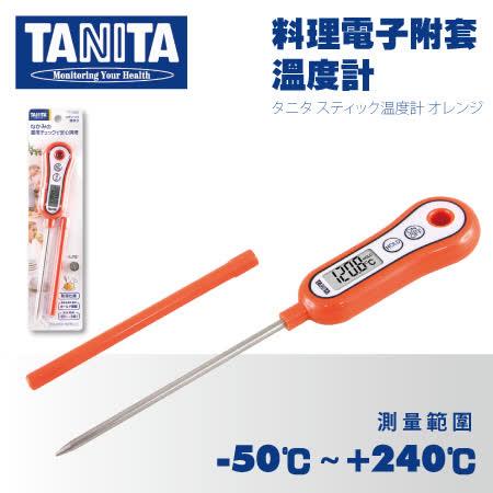 【TANITA】彩色廚房料理溫度計-探針保護套-橘
