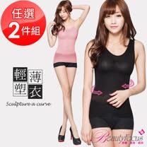 【BeautyFocus】(任選2件)台灣製輕機能薄透塑身內搭背心-2441-42