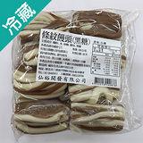 仙裕條紋饅頭300G  /包