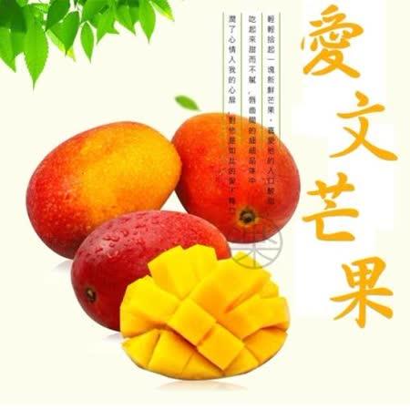 【果之蔬】台灣極品愛文芒果5斤±10%/約9-10顆