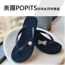 美國POPITS夾腳拖-珍珠系列特惠組