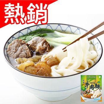 捷康清燉牛肉麵/包