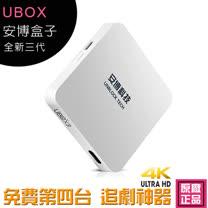UBOX 安博盒子 全新三代藍牙智慧電視盒(S900 Pro BT)