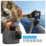 【GoPro】HERO5 Black 初學者專用組-HERO5黑+三向手持桿+電池+32G